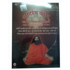 YOG VIGYAN ASTANG YOG EIGHT YOGIC PRACTICE and THEIR BENEFITS HINDI VCD.jpg